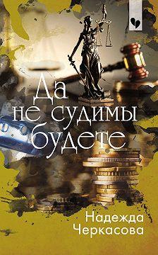 Надежда Черкасова - Да не судимы будете