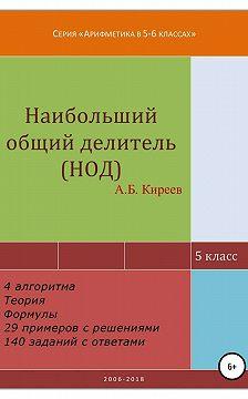 Азамат Киреев - Наибольший общий делитель (НОД)