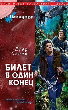 Егор Седов - Билет в один конец