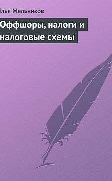 Илья Мельников - Оффшоры, налоги и налоговые схемы
