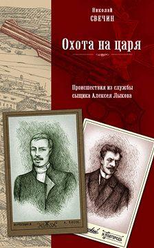 Николай Свечин - Охота на царя