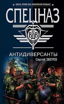 Сергей Зверев - Антидиверсанты