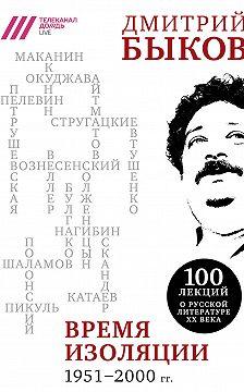 Дмитрий Быков - Время изоляции, 1951–2000 гг. (сборник)