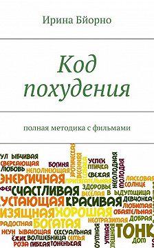 Ирина Бйорно - Код похудения