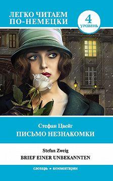 Стефан Цвейг - Письмо незнакомки / Brief einer Unbekannten
