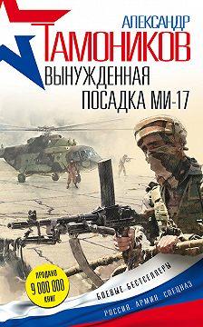 Александр Тамоников - Вынужденная посадка Ми-17