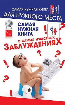 Юлия Хазанова - Самая нужная книга о самых известных заблуждениях