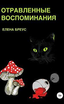 Елена Бреус - Отравленные воспоминания