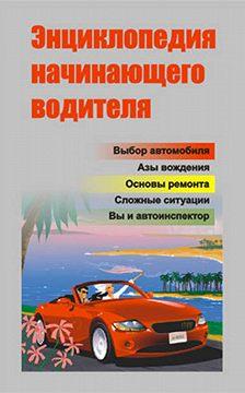 Неустановленный автор - Энциклопедия начинающего водителя