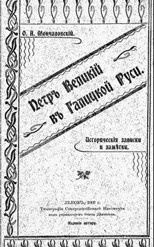 Осип Мончаловский - Петръ Великій въ Галицкой Руси