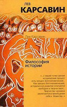 Лев Карсавин - Философия истории