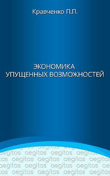 Павел Кравченко - Экономика упущенных возможностей