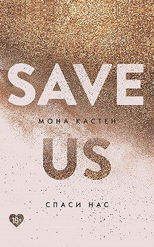 Мона Кастен - Спаси нас