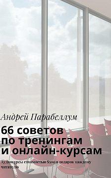 Андрей Парабеллум - 66 советов по тренингам и онлайн-курсам