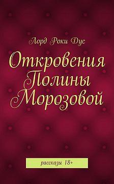 Лорд РокиДус - Откровения Полины Морозовой