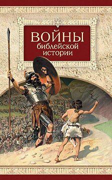 Неустановленный автор - Войны библейской истории