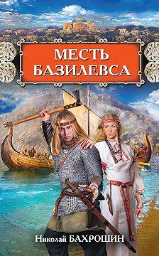 Николай Бахрошин - Месть базилевса