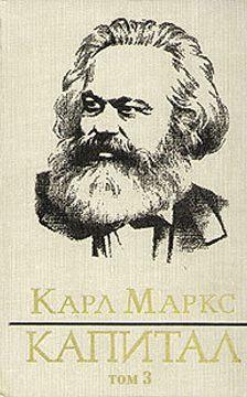 Карл Маркс - Капитал. Том третий