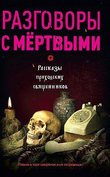 Владимир Зоберн - Разговоры с мертвыми. Рассказы приходских священников