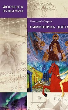 Николай Серов - Символика цвета