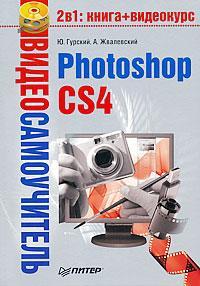 Юрий Гурский - Photoshop CS4