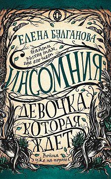 Елена Булганова - Девочка, которая ждет