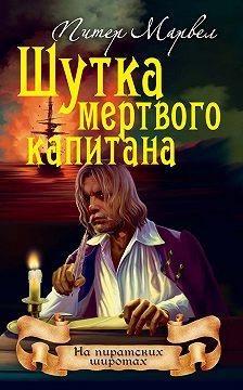 Питер Марвел - Шутка мертвого капитана