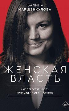 Залина Маршенкулова - Женская власть