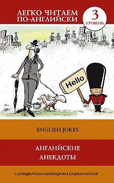 Неустановленный автор - Английские анекдоты / English Jokes
