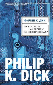 Филип Дик - Мечтают ли андроиды об электроовцах?