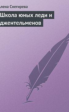 Алена Снегирева - Школа юных леди и джентльменов