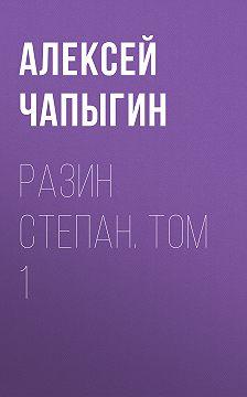 Алексей Чапыгин - Разин Степан. Том 1
