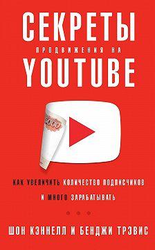 Шон Кэннелл - Секреты продвижения на YouTube
