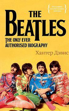 Хантер Дэвис - The Beatles. Единственная на свете авторизованная биография