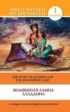Неустановленный автор - Волшебная лампа Аладдина / The Story of Aladdin and the Wonderful Lamp