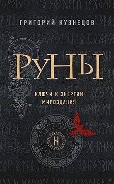Григорий Кузнецов - Руны. Ключи к энергии мироздания