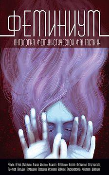 Сергей Лифанов - Феминиум