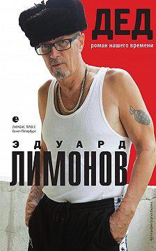 Эдуард Лимонов - Дед (роман нашего времени)