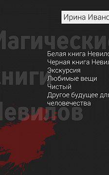 Ирина Иванова - Магические книги Невилов (сборник)