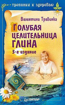 Валентина Травинка - Голубая целительница глина