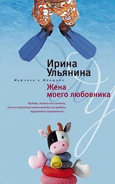 Ирина Ульянина - Жена моего любовника