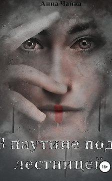 Анна Чайка - В паутине под лестницей