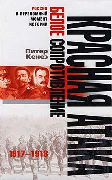 Питер Кенез - Красная атака, белое сопротивление. 1917-1918