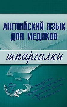 Коллектив авторов - Английский язык для медиков