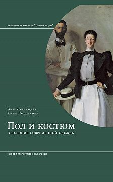 Энн Холландер - Пол и костюм. Эволюция современной одежды