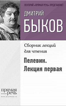 Дмитрий Быков - Быков о Пелевине. Путь вниз. Лекция первая