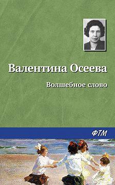 Валентина Осеева - Волшебное слово