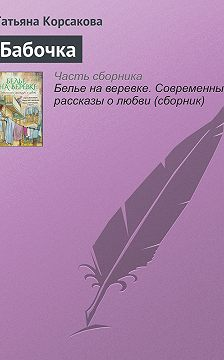 Татьяна Корсакова - Бабочка