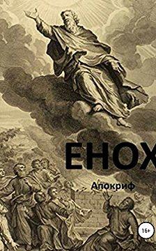 Ольга Анищенко - Книга Еноха