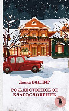 Донна Ванлир - Рождественское благословение (сборник)